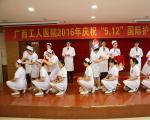 2016年5.12护士节活动