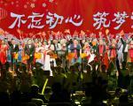 不忘初心 筑梦远航――我院成功举办2019年迎新春文艺晚会