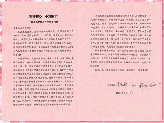 恒守初心  不负韶华――致全院护理工作者的慰问信(2)_00_副本.jpg
